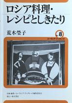 ロシア料理レシピとしきたり 荒木瑩子 ユーラシア・ブックレットNo.8