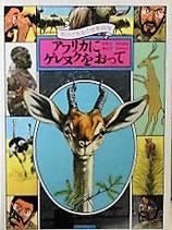 黒ひげ先生の世界探検 アフリカにゲレヌクをおって  松岡達堪