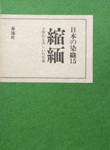 日本の染織15 縮緬 立体的な美しい白生地