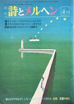 詩とメルヘン 100号  1981年4月号