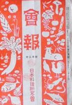 日本料理研究会 会報 昭和25年十二月号