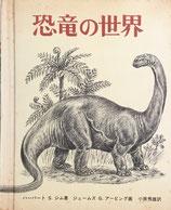 恐竜の世界 アービング 福音館の科学シリーズ