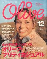 Olive 422 オリーブ 2001年12月号 女の子気分いっぱいのオリーブ・プリティカジュアル