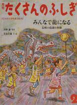 みんなで龍になる 長崎の龍踊り体験 たくさんのふしぎ395号