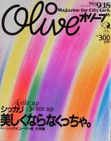 Olive 8 オリーブ Mgazine for City Girls 1982/9/18 シッカリ美しくならなくっちゃ。