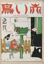 復刻 家庭の雑誌 赤い鳥 昭和4年2月号