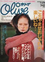 Olive 398 オリーブ 1999/9/18   ごちゃまぜおしゃれが楽しいね!
