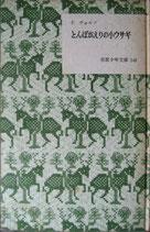 とんぼがえりの小うさぎ  F.ヴォルフ  岩波少年文庫146