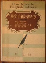 英文手紙の書き方  J.A.サージェント