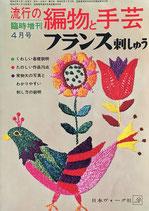 流行の編物と手芸 臨時増刊4月号 フランス刺しゅう 昭和40年