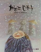 かさこじぞう 世界のメルヘン絵本7