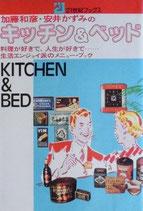 加藤和彦・安井かずみのキッチン&ベッド 21世紀ブックス