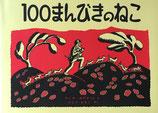 100まんびきのねこ ワンダ・ガアグ 2003年