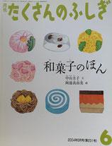 和菓子のほん たくさんのふしぎ231号
