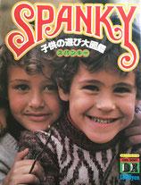 SPANKY 子供の遊び大図鑑 スパンキー