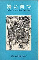 海に育つ アームストロング 岩波少年文庫3055 1977年