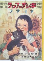 復刻キンダーブック 第十一輯第三號 ネコサマ
