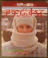 世界の編物 アラン模様のすべて<sold out>