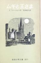ムギと王さま E.ファージョン 岩波少年文庫2071 1980年