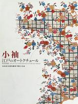 小袖 江戸のオートクチュール 松坂屋京都染織参考館の名品