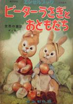 ピーターうさぎとおともだち 世界の童話 ポッター 総天然色エンゼルブック人形絵本㉑