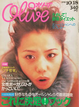 Olive 377 オリーブ 1998/10/18 これに決定!ブック