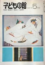 子どもの館 No.96 1981年5月