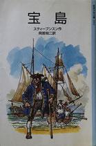 宝島 スティーブンスン 岩波少年文庫3001 1988年