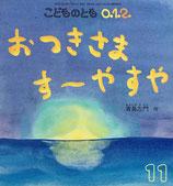 おつきさますーやすや 青島左門 こどものとも0.1.2. 164号