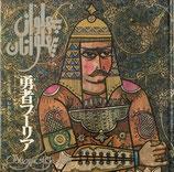 勇者プーリア アリー・サーデギー 邦訳・ペルシャ語版セット
