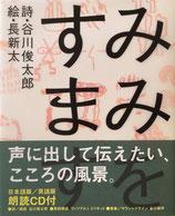 みみをすます 谷川俊太郎 長新太 朗読CD付
