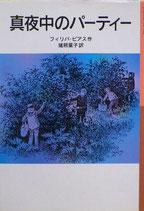 真夜中のパーティー フィリパ・ピアス 岩波少年文庫042 2000年
