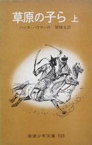 草原の子ら上下 ジンギス・カンの孫たち ハンス・バウマン 岩波少年文庫133,134 昭和48年