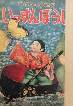 いっすんぼうし トッパンの人形絵本