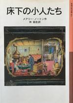 床下の小人たち メアリー・ノートン 岩波少年文庫062 2010年