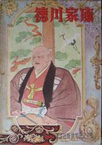 徳川家康 松本清張 講談社版世界伝記全集19