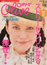 Olive 314 オリーブ 1996/2/3 '96年 ストリート・プリンセスを探せ!