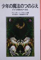 少年の魔法のつのぶえ ドイツのわらべうた 岩波少年文庫049 2000年