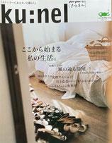 ku:nel  ここから始まる私の生活。an・an増刊 クウネル