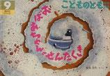 おばあちゃんのせんたくき  野坂勇作   こどものとも年中向き282号