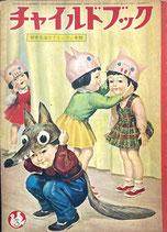 チャイルドブック 第21巻第3号 昭和32年3月号