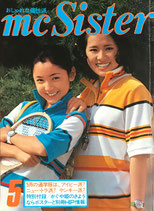 mc Sister エムシー・シスター No.65 1975年5月号