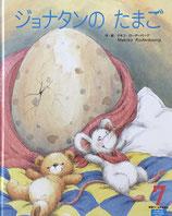 ジョナタンの  たまご マキコ・ローダーバーグ WORLD PICTURE BOOK