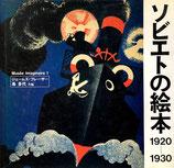 ソビエトの絵本1920-1930 ジェームス・フレーザー