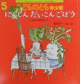 にんじんだいこんごぼう 日本の昔話より 植垣歩子 こどものとも年少版374号