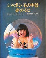 シャボン玉の中は夢の国 佐藤早苗 子ども科学図書館