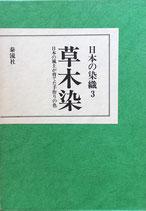 日本の染織3 草木染 日本の風土が育てた手作りの色
