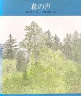 森の声 村井宗二