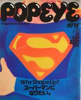 POPEYE ポパイ51 1979年3/25
