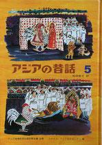 アジアの昔話5 ユネスコ・アジア文化センター